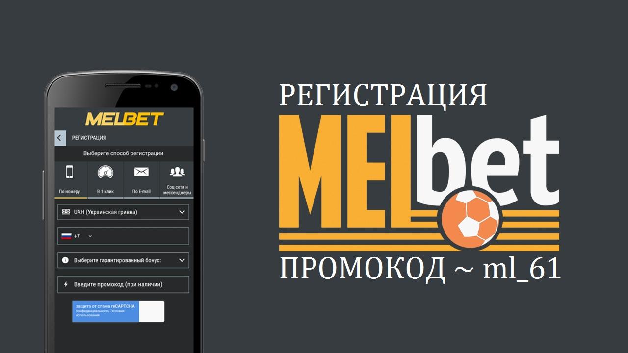 Melbet – официальный портал